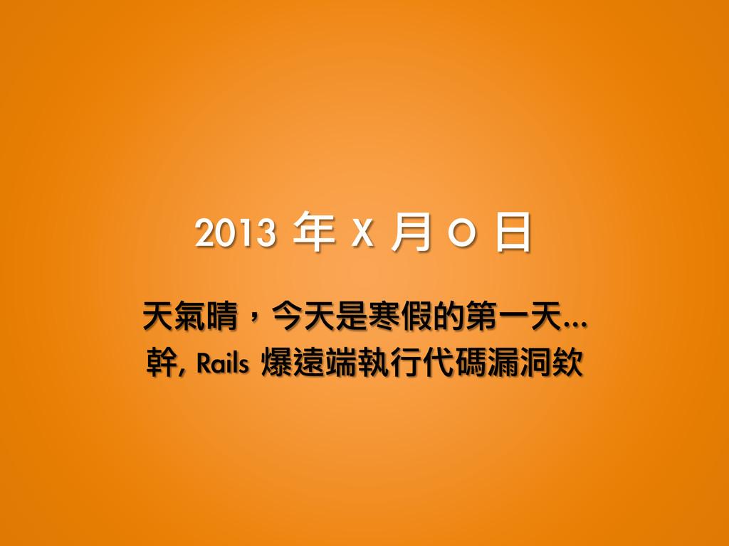2013 年 X 月 O 日 天氣晴,今天是寒假的第一天…  幹, Rail...
