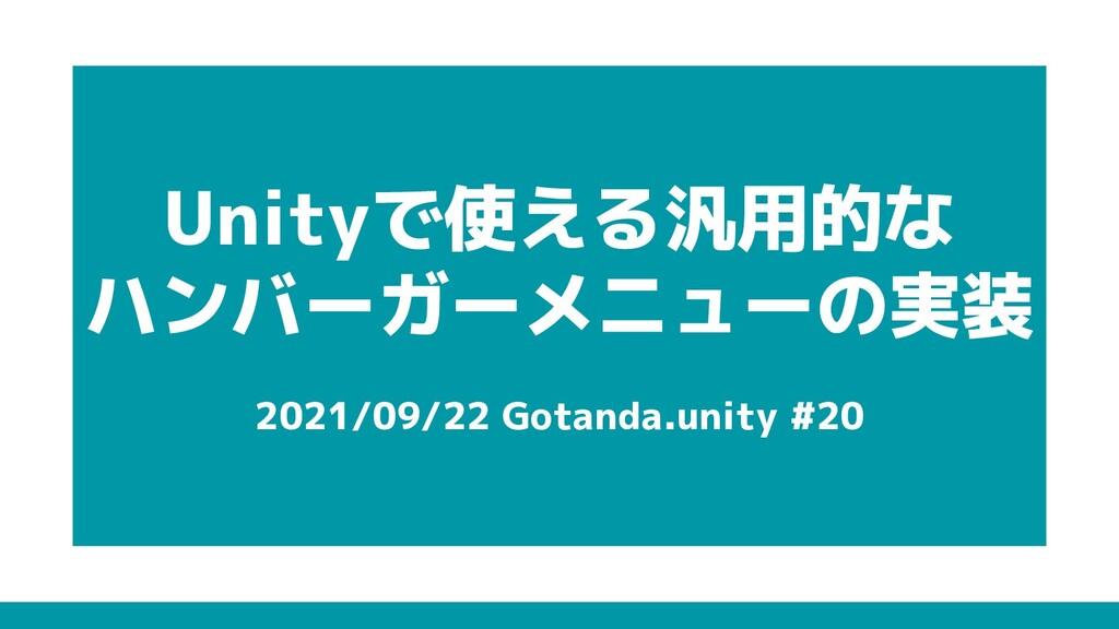 Unityで使える汎用的な ハンバーガーメニューの実装 2021/09/22 Gotanda....