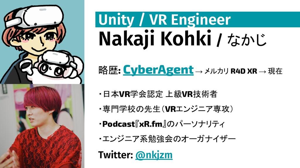 Nakaji Kohki / なかじ 略歴: CyberAgent → メルカリ R4D XR...