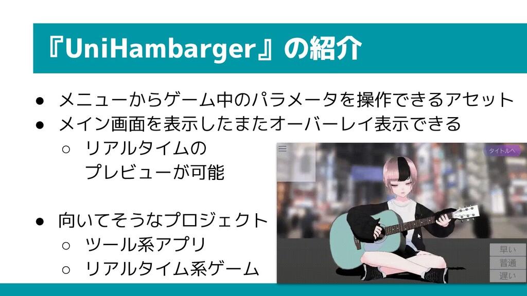 『UniHambarger』の紹介 ● メニューからゲーム中のパラメータを操作できるアセット ...