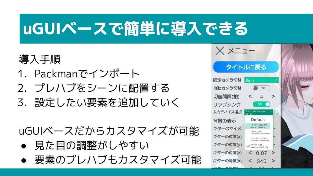 uGUIベースで簡単に導入できる 導入手順 1. Packmanでインポート 2. プレハブを...