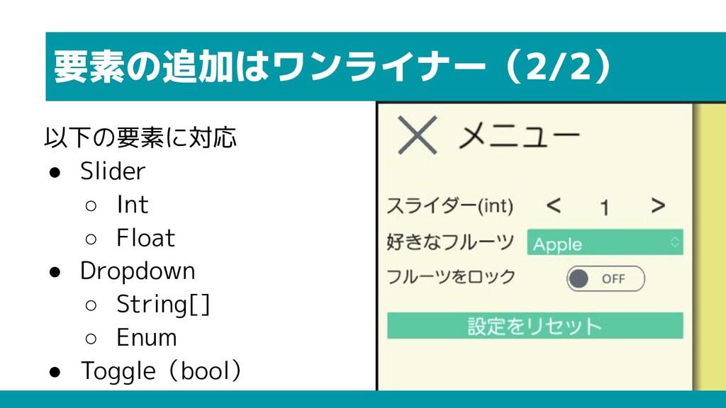 要素の追加はワンライナー(2/2) 以下の要素に対応 ● Slider ○ Int ○ Flo...