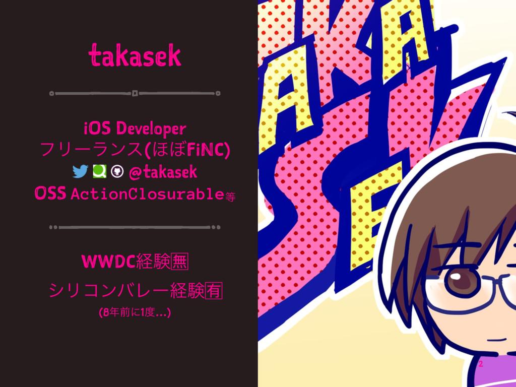 takasek iOS Developer ϑϦʔϥϯε(΄΅FiNC) @takasek O...