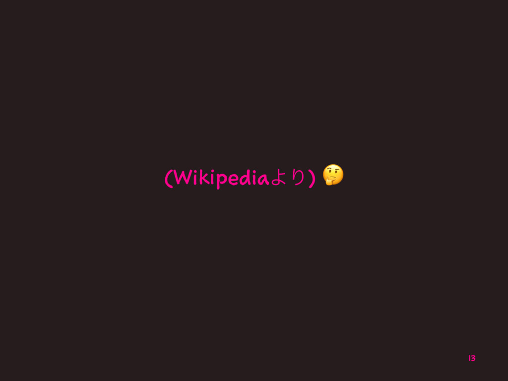 (WikipediaΑΓ) ! 13