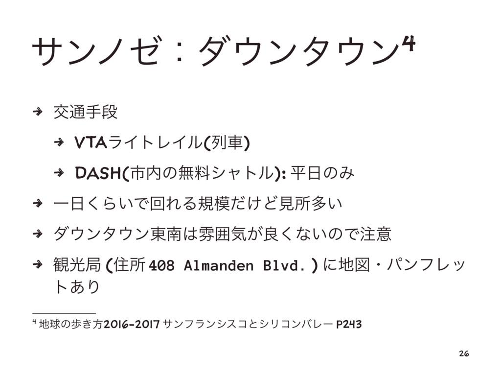 αϯϊθɿμϯλϯ4 4 ަ௨खஈ 4 VTAϥΠτϨΠϧ(ྻं) 4 DASH(ࢢͷແ...