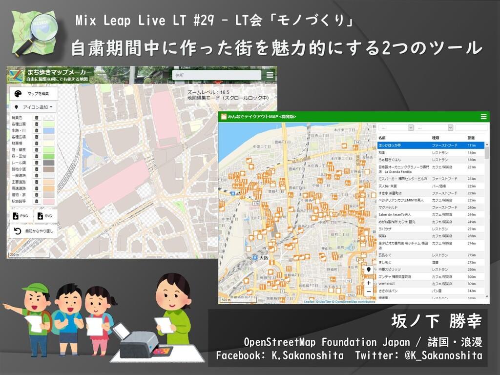 坂ノ下 勝幸 OpenStreetMap Foundation Japan / 諸国・浪漫 F...