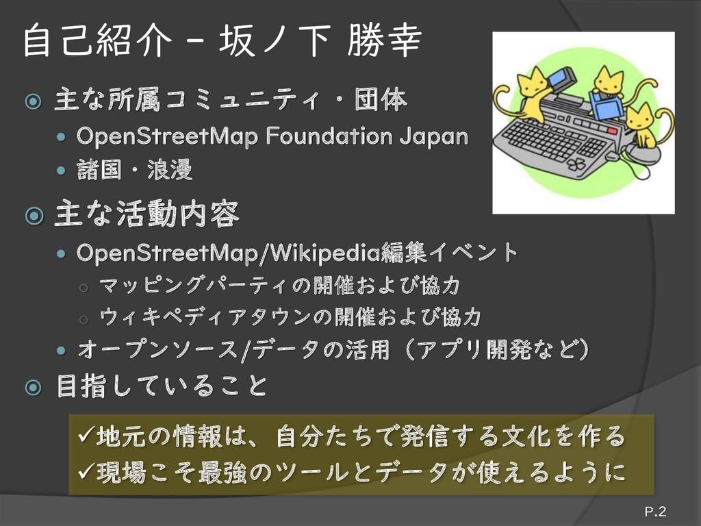  主な所属コミュニティ・団体  OpenStreetMap Foundation Japa...