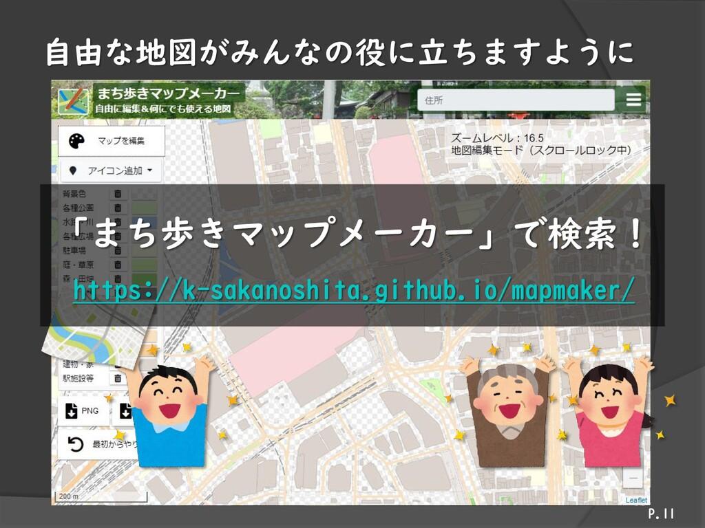 自由な地図がみんなの役に立ちますように P.11 「まち歩きマップメーカー」で検索! http...