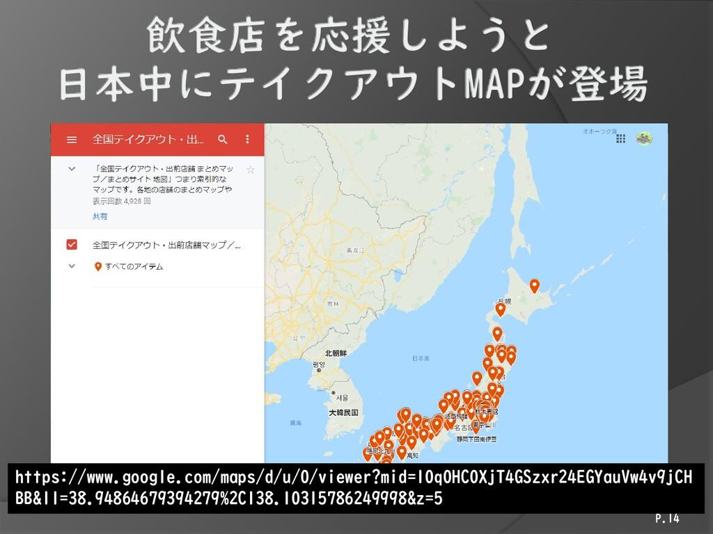 https://www.google.com/maps/d/u/0/viewer?mid=10...