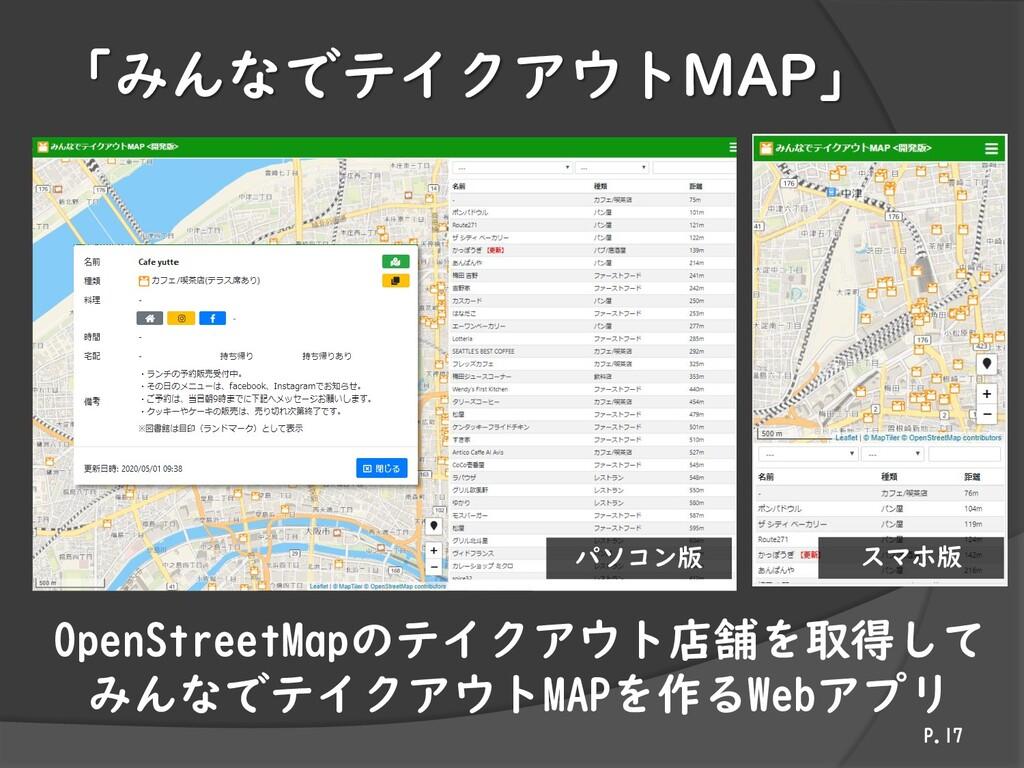 「みんなでテイクアウトMAP」 P.17 OpenStreetMapのテイクアウト店舗を取得し...