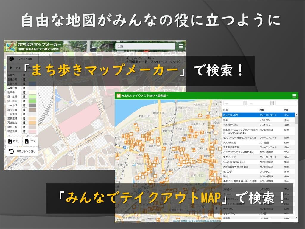 「まち歩きマップメーカー」で検索! 「みんなでテイクアウトMAP」で検索!