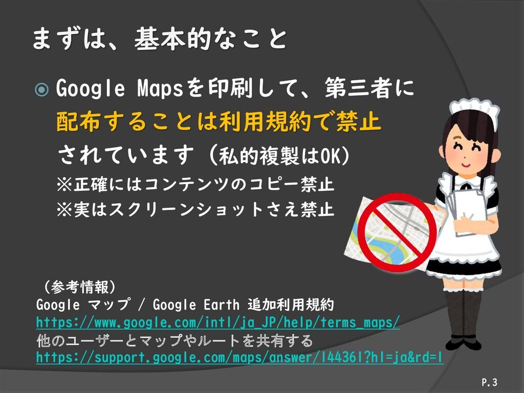  Google Mapsを印刷して、第三者に 配布することは利用規約で禁止 されています(私...