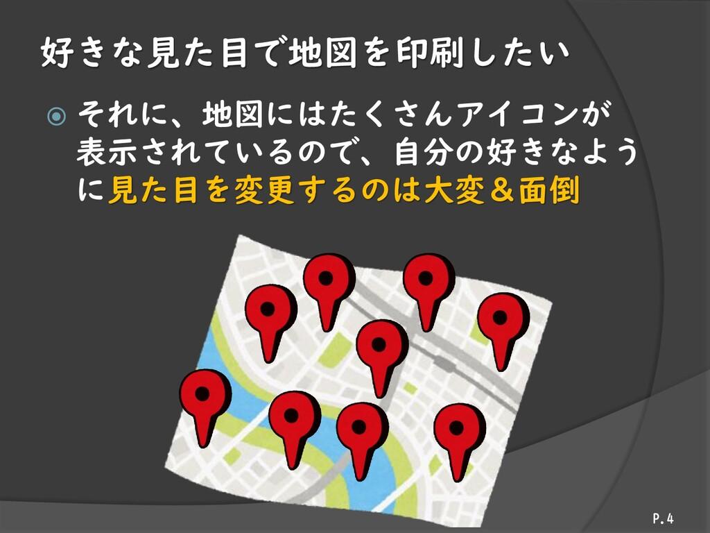 好きな見た目で地図を印刷したい  それに、地図にはたくさんアイコンが 表示されているので、自...