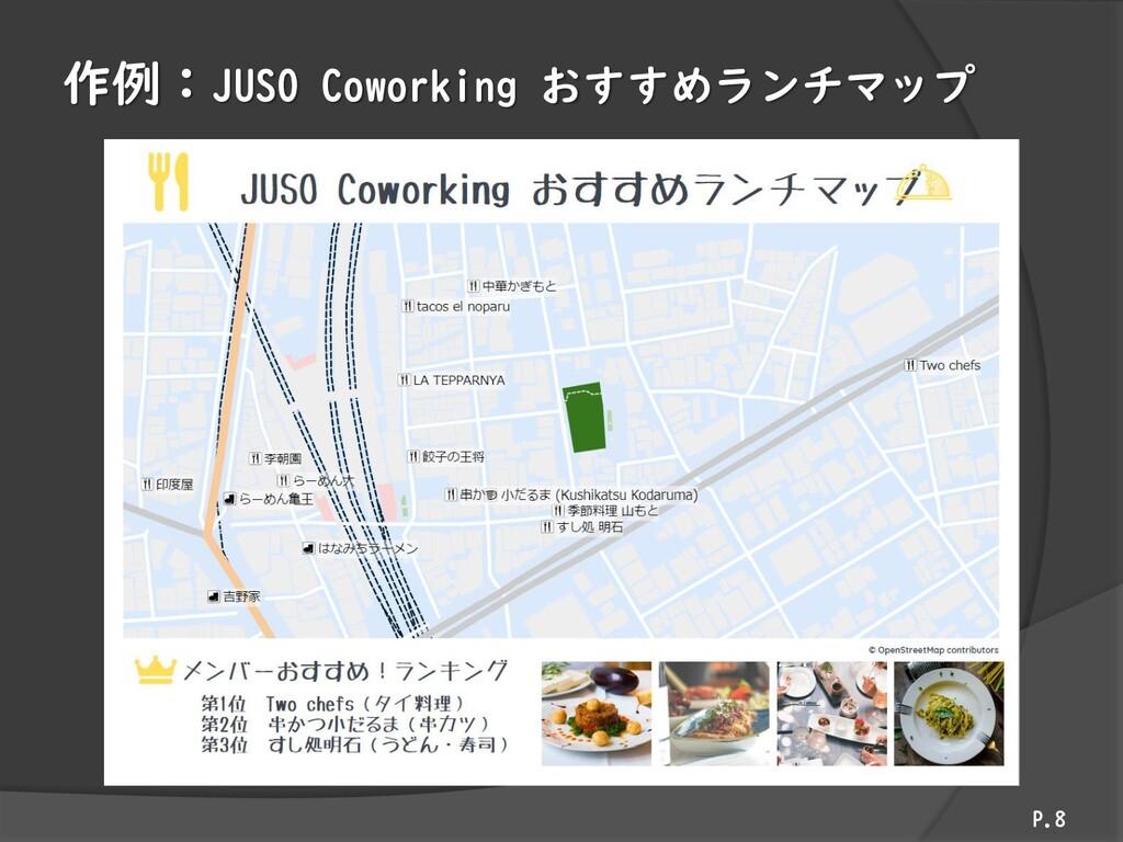 作例:JUSO Coworking おすすめランチマップ P.8