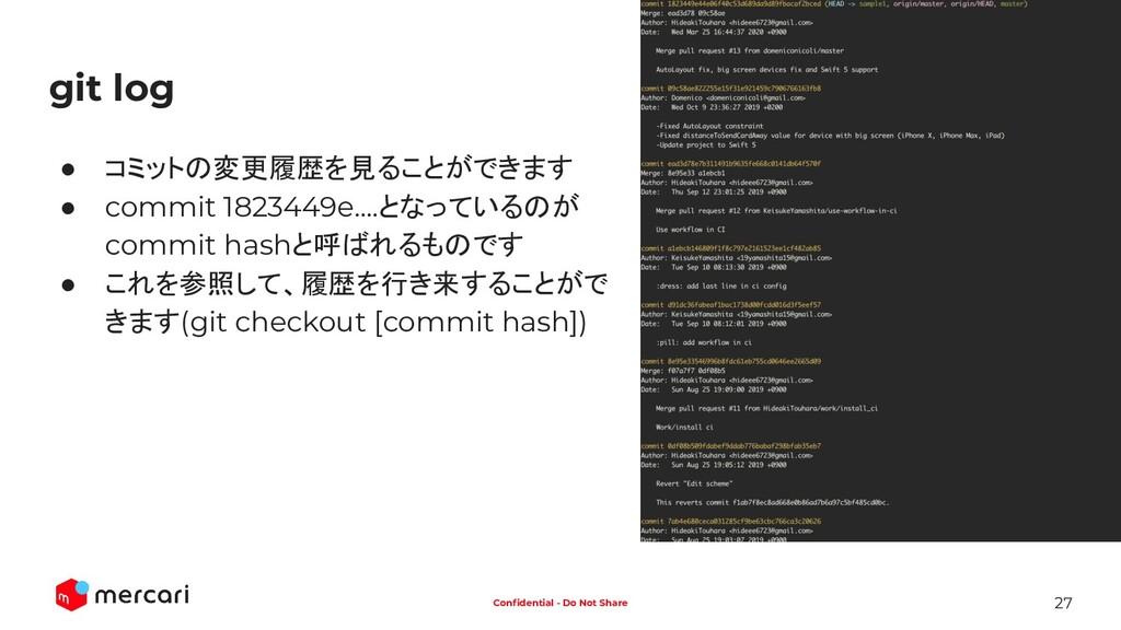 27 Confidential - Do Not Share git log ● コミットの変更...