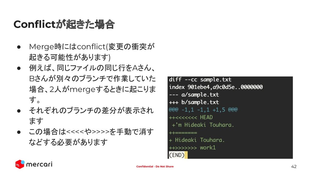 42 Confidential - Do Not Share Conflictが起きた場合 ● M...