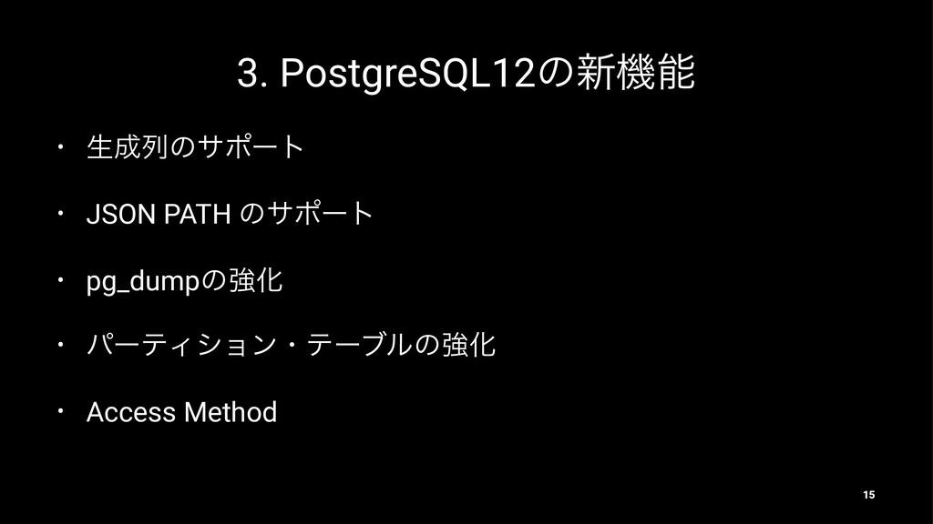 3. PostgreSQL12ͷ৽ػ • ੜྻͷαϙʔτ • JSON PATH ͷαϙʔ...