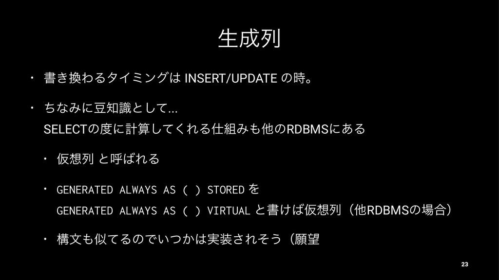 ੜྻ • ॻ͖ΘΔλΠϛϯά INSERT/UPDATE ͷɻ • ͪͳΈʹ౾ࣝͱ͠...
