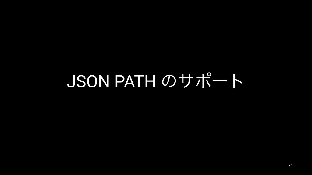 JSON PATH ͷαϙʔτ 25