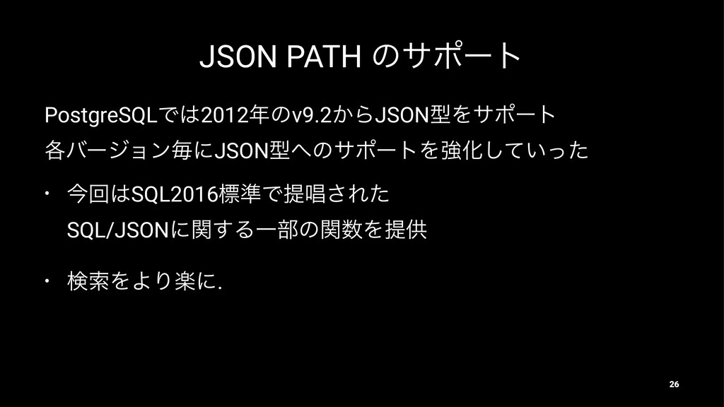 JSON PATH ͷαϙʔτ PostgreSQLͰ2012ͷv9.2͔ΒJSONܕΛα...