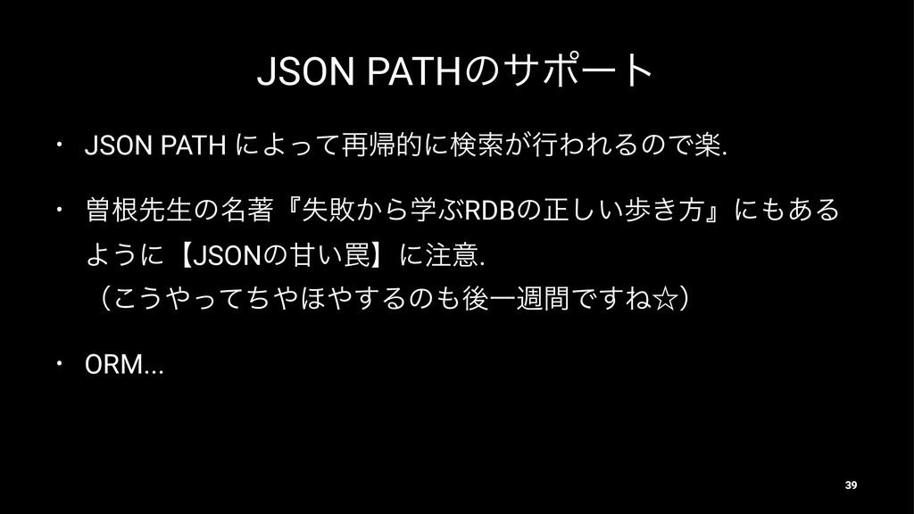 JSON PATHͷαϙʔτ • JSON PATH ʹΑͬͯ࠶ؼతʹݕࡧ͕ߦΘΕΔͷͰָ. ...