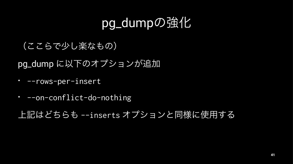 pg_dumpͷڧԽ ʢ͜͜ΒͰগָ͠ͳͷʣ pg_dump ʹҎԼͷΦϓγϣϯ͕Ճ • ...
