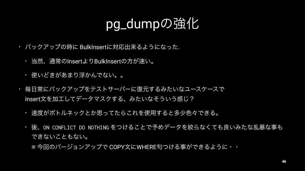 pg_dumpͷڧԽ • όοΫΞοϓͷʹ BulkInsertʹରԠग़དྷΔΑ͏ʹͳͬͨ. ...