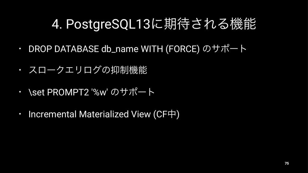 4. PostgreSQL13ʹظ͞ΕΔػ • DROP DATABASE db_name...