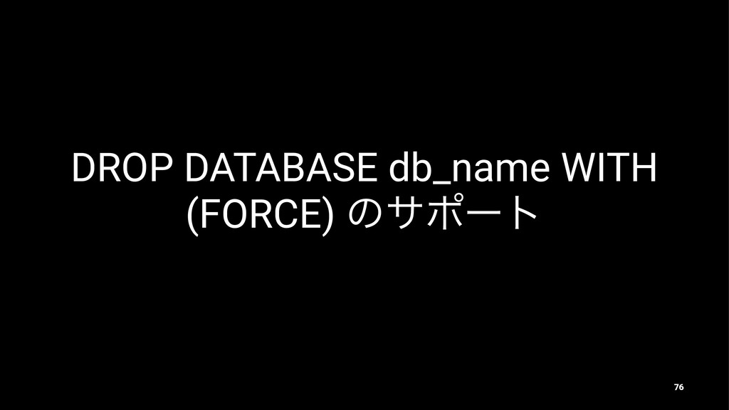 DROP DATABASE db_name WITH (FORCE) ͷαϙʔτ 76