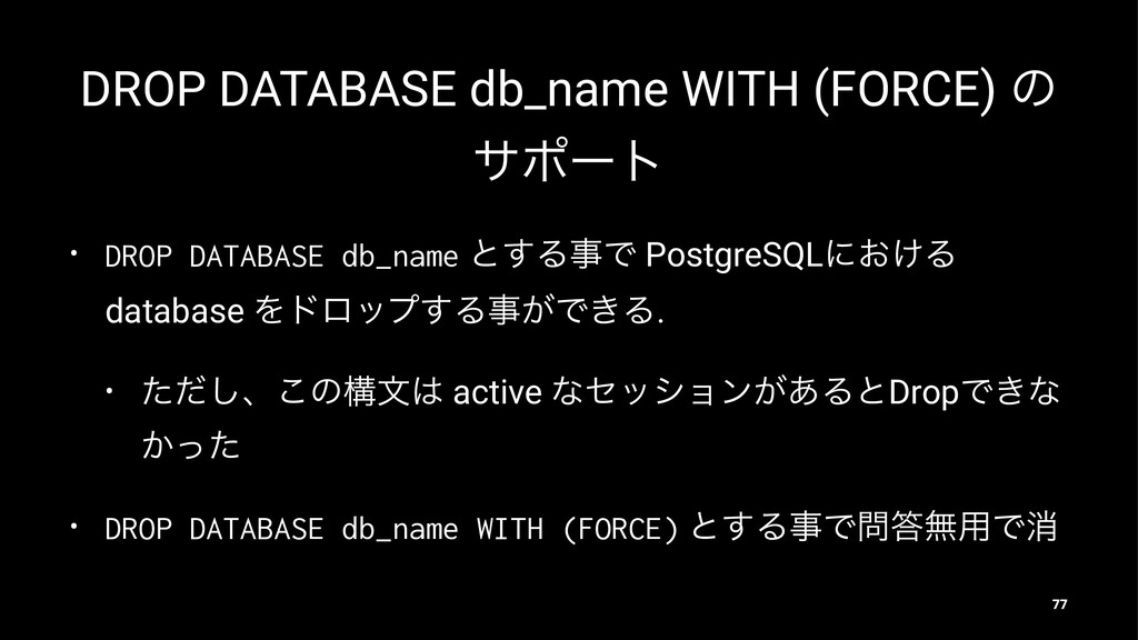 DROP DATABASE db_name WITH (FORCE) ͷ αϙʔτ • DRO...