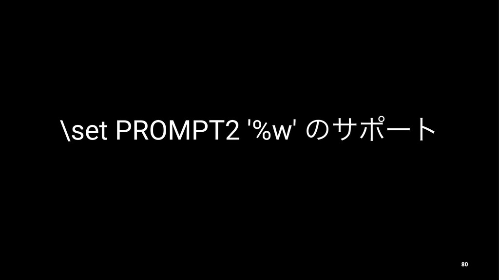 \set PROMPT2 '%w' ͷαϙʔτ 80