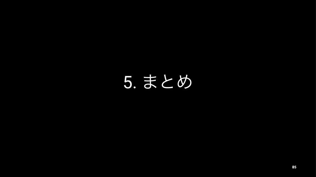 5. ·ͱΊ 85