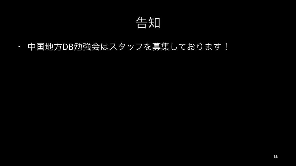 ࠂ • தࠃํDBษڧձελοϑΛืू͓ͯ͠Γ·͢ʂ 88