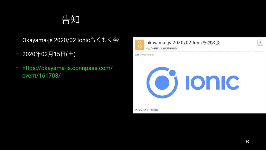 ࠂ • Okayama-js 2020/02 Ionic͘͘ձ • 202002݄15...