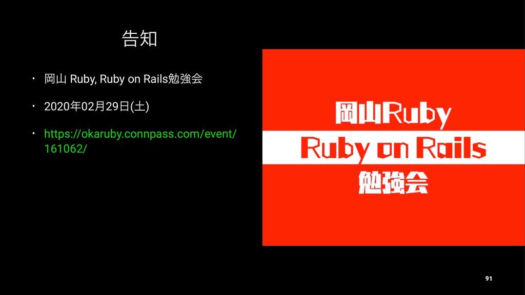 ࠂ • Ԭ Ruby, Ruby on Railsษڧձ • 202002݄29()...