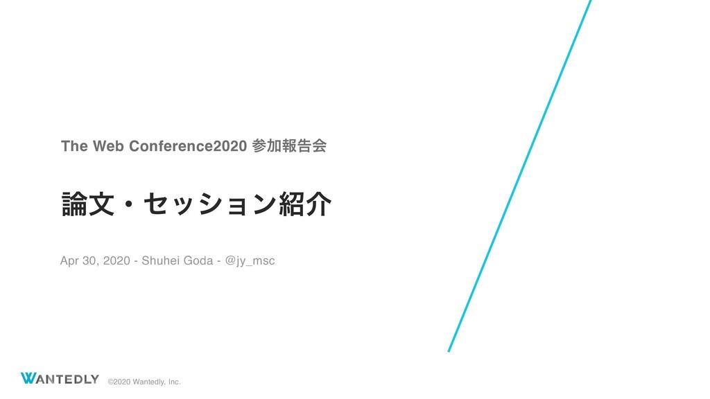 ©2020 Wantedly, Inc. จɾηογϣϯհ The Web Confere...