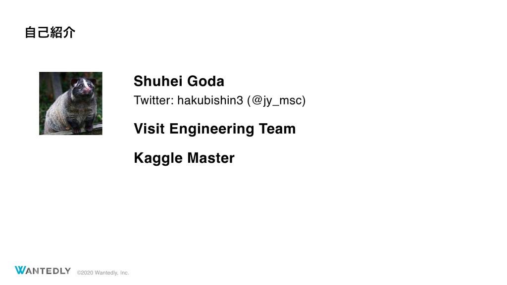 ©2020 Wantedly, Inc. ࣗݾհ Shuhei Goda Twitter: ...