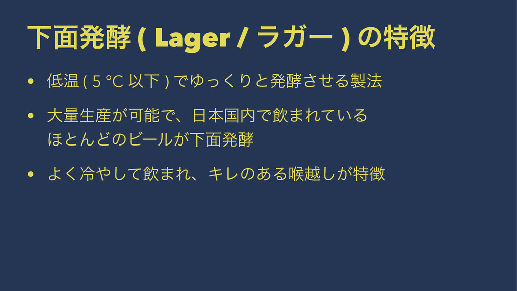 Լ໘ൃ߬ ( Lager / ϥΨʔ ) ͷಛ • Թ ( 5 ℃ ҎԼ ) ͰΏͬ͘Γͱ...