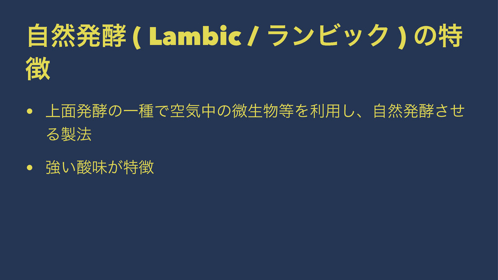 ࣗવൃ߬ ( Lambic / ϥϯϏοΫ ) ͷಛ  • ্໘ൃ߬ͷҰछͰۭؾதͷඍੜ...