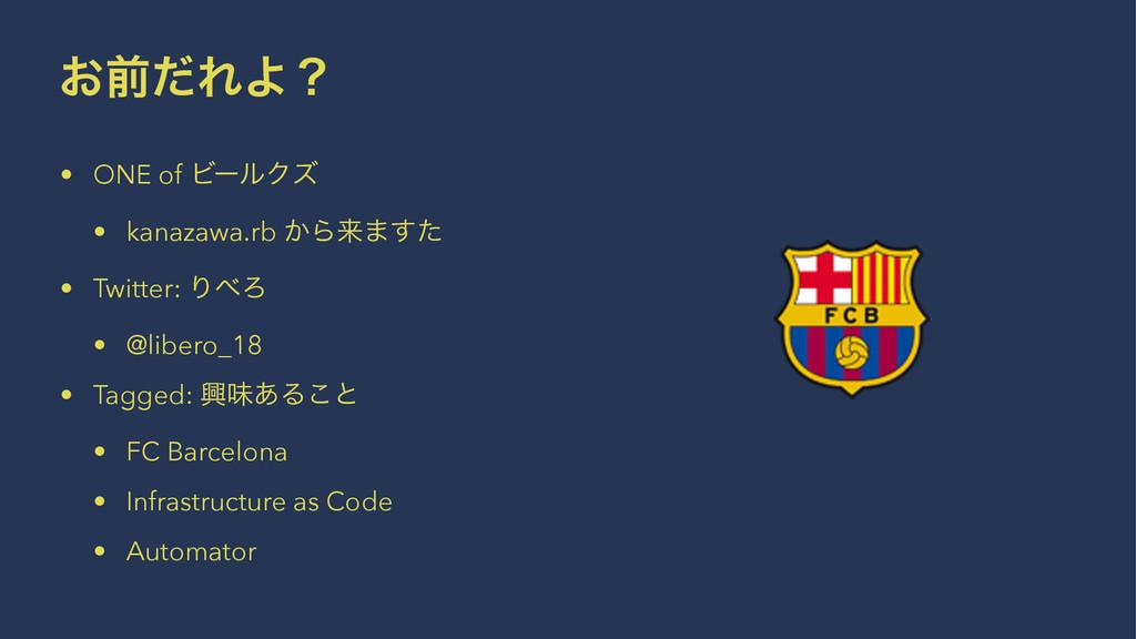 ͓લͩΕΑʁ • ONE of ϏʔϧΫζ • kanazawa.rb ͔Βདྷ·ͨ͢ • Tw...