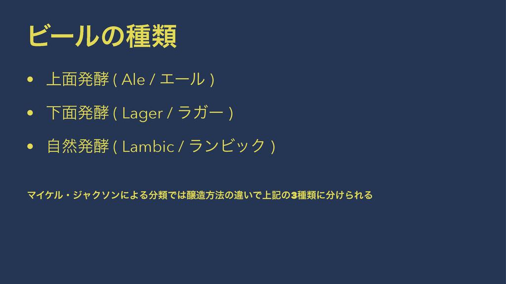 Ϗʔϧͷछྨ • ্໘ൃ߬ ( Ale / Τʔϧ ) • Լ໘ൃ߬ ( Lager / ϥΨ...