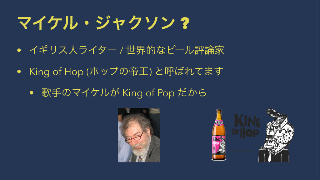 ϚΠέϧɾδϟΫιϯ ? • ΠΪϦεਓϥΠλʔ / ੈքతͳϏʔϧධՈ • King of...