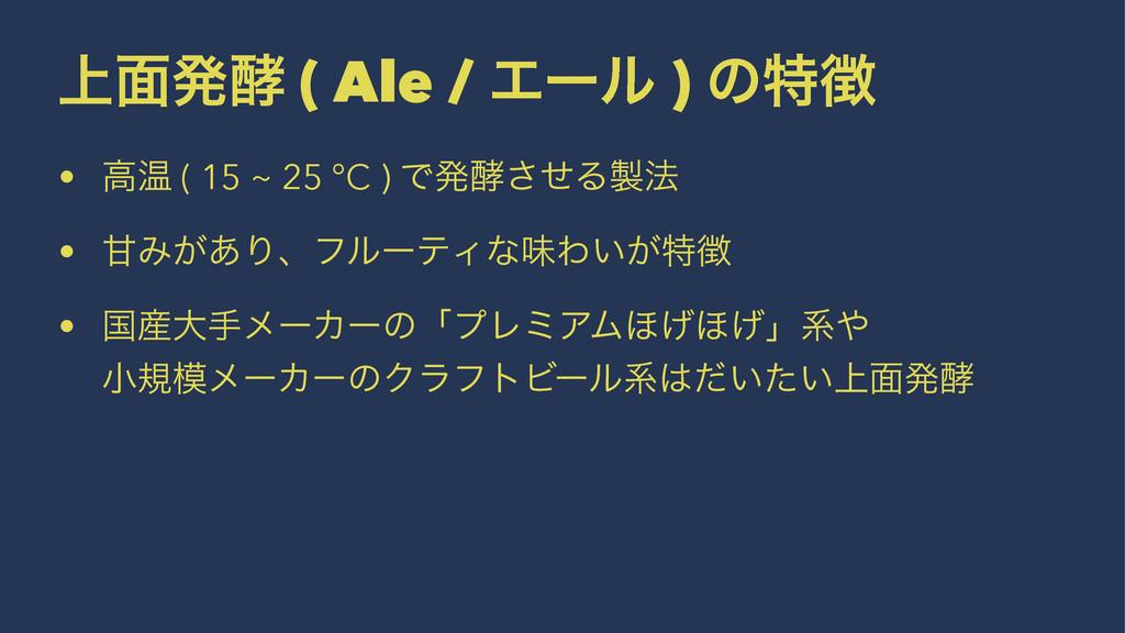 ্໘ൃ߬ ( Ale / Τʔϧ ) ͷಛ • ߴԹ ( 15 ~ 25 ℃ ) Ͱൃ߬ͤ͞...