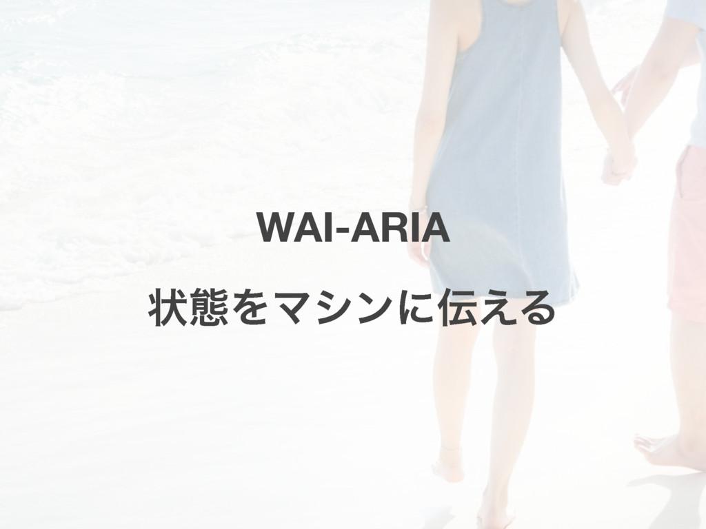 WAI-ARIA ঢ়ଶΛϚγϯʹ͑Δ