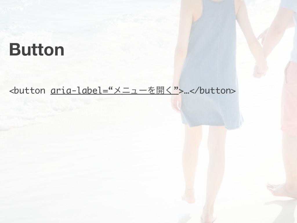 """Button <button aria-label=""""ϝχϡʔΛ։͘"""">…</button>"""