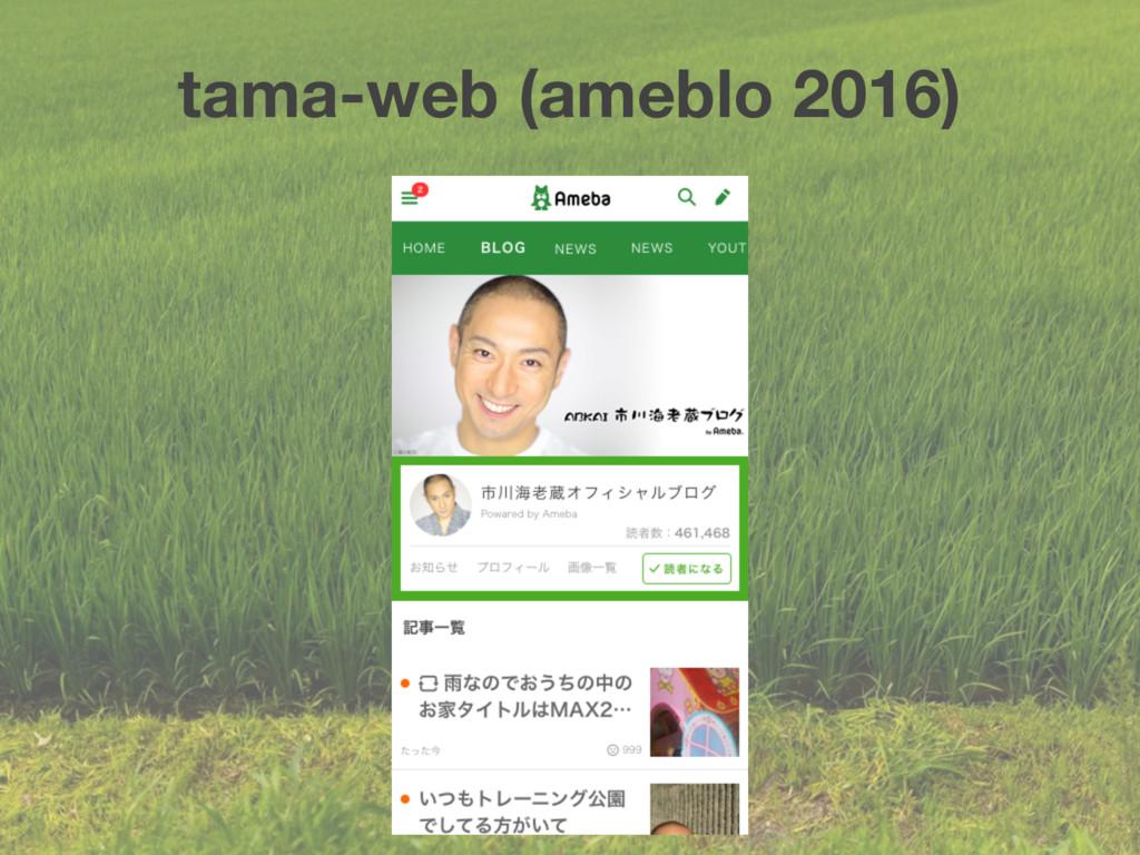 tama-web (ameblo 2016)
