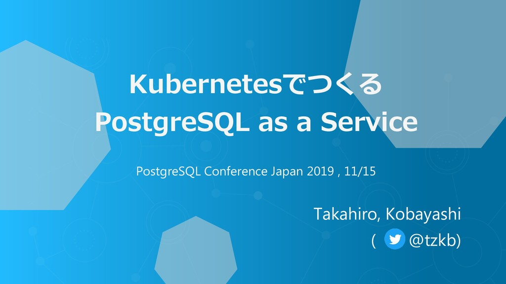 Kubernetesでつくる PostgreSQL as a Service PostgreS...