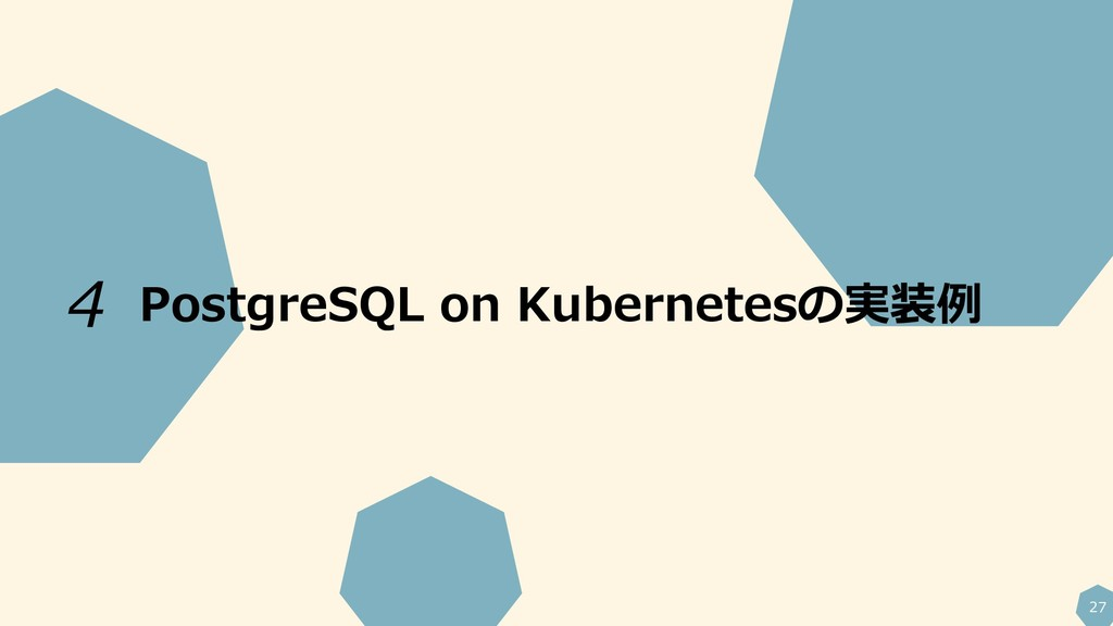 27 PostgreSQL on Kubernetesの実装例 4