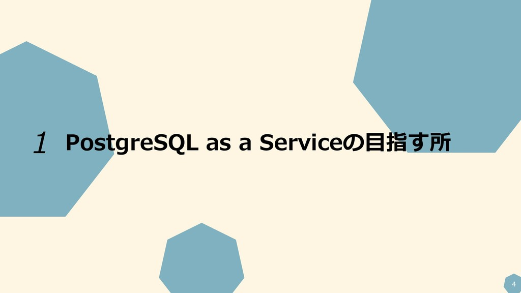 4 PostgreSQL as a Serviceの目指す所 1