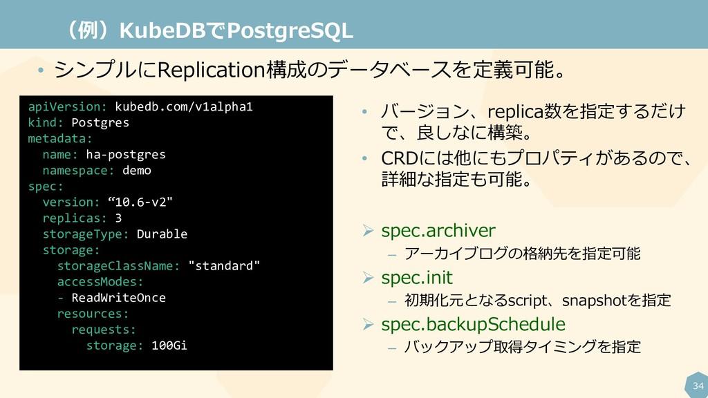 34 (例)KubeDBでPostgreSQL apiVersion: kubedb.com/...